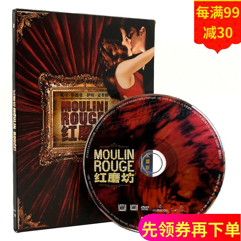 泰盛高清DVD光盘红磨坊Moulin Rouge经典爱情影片正版电影光碟片