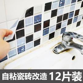 墙贴自粘厨房防水卫生间遮丑美缝玻璃贴马赛克花砖3d水晶瓷砖贴纸