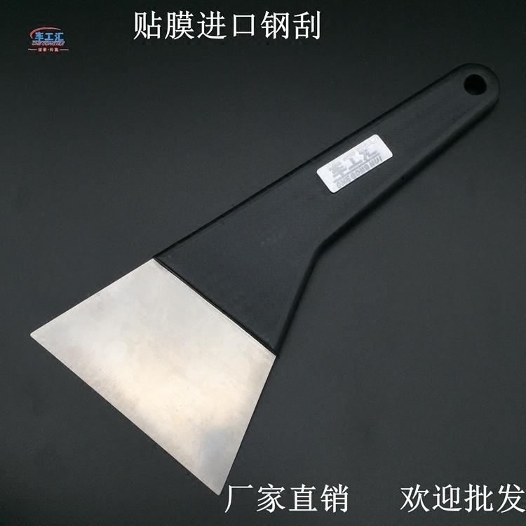 车工汇汽车贴膜工具铁刮板 进口长柄钢刮板贴膜烫膜大刮板塞边刮