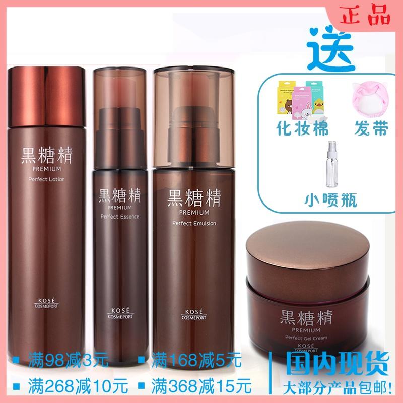 现货包邮日本KOSE高丝黑糖精Premium至臻保湿乳液化妆水面霜精华