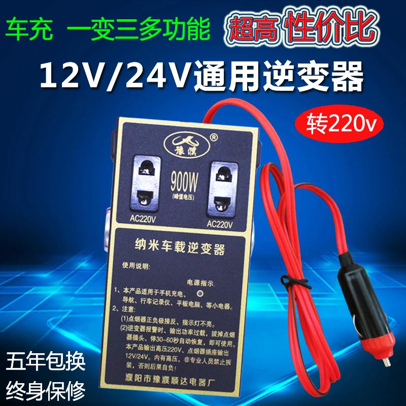 车载噐电源转换插头多功能转逆变器热销29件有赠品
