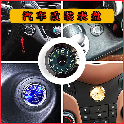 Refitted quartz watch for automobile on board thermometer electronic quartz watch thermometer luminous dial