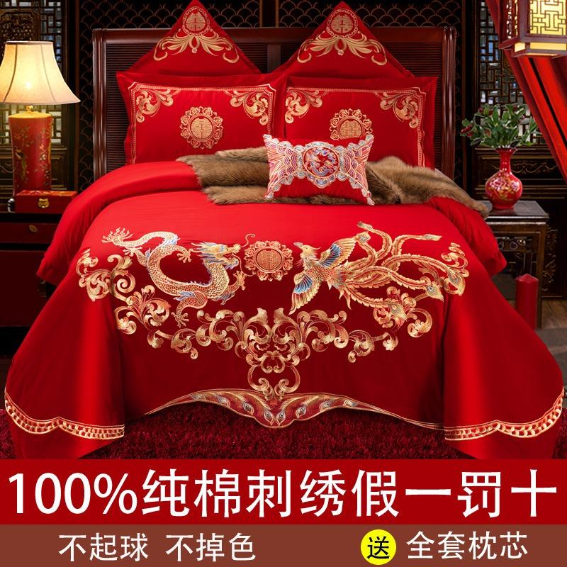 全棉婚庆四件套刺绣花新婚床品多件套纯棉被套结婚房大红喜庆套件