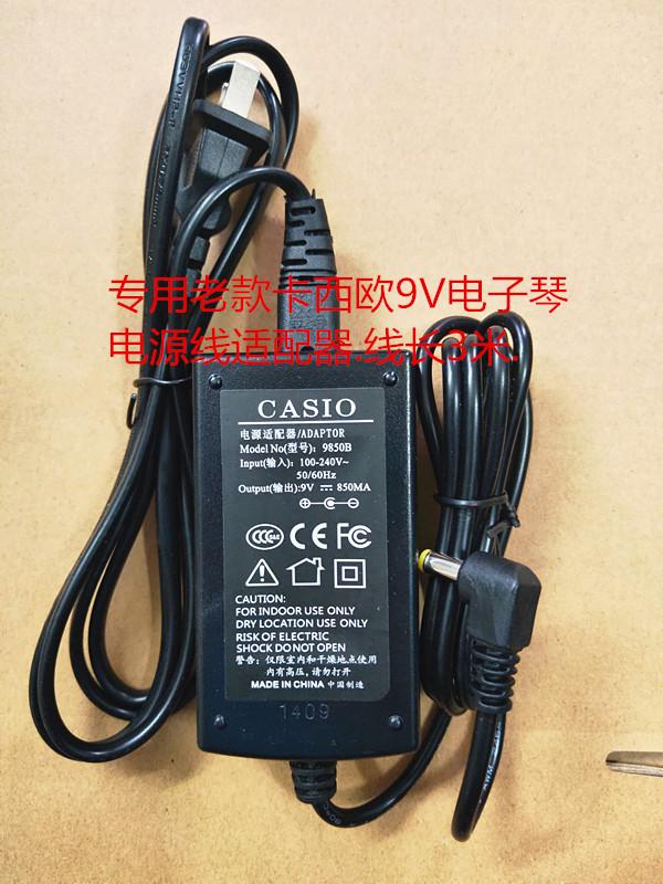 casio卡西欧电子琴9V ct-360 460 670 640充电器稳压电源线适配器