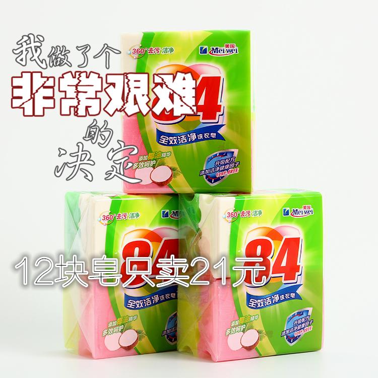 正品美围84洗衣皂透明皂肥皂尿布皂212克*12块