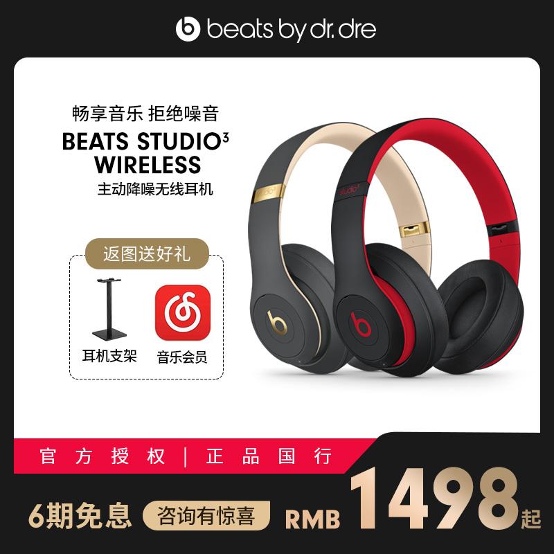 Beats Studio 3 Wireless无线蓝牙头戴式录音师B耳机魔音运动耳麦