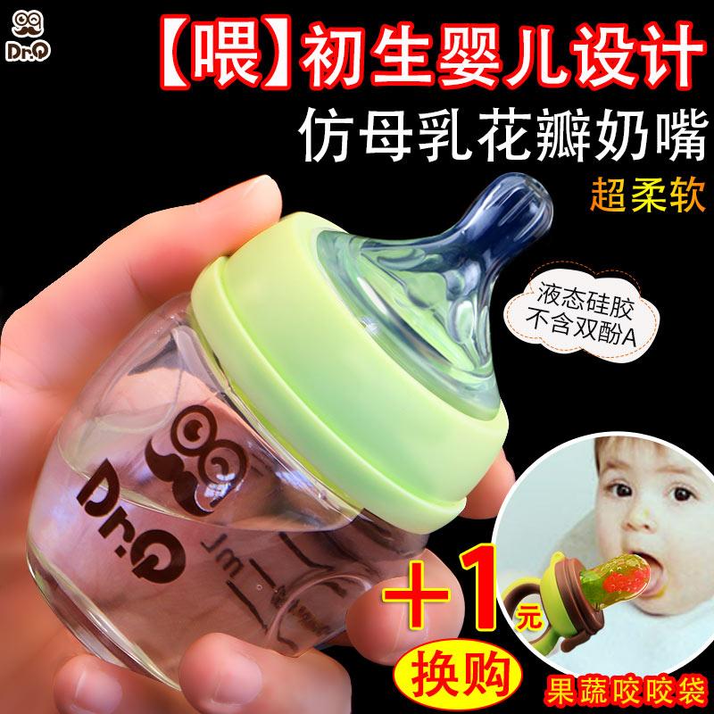 玻璃防摔宽口径婴幼儿新生儿小奶瓶