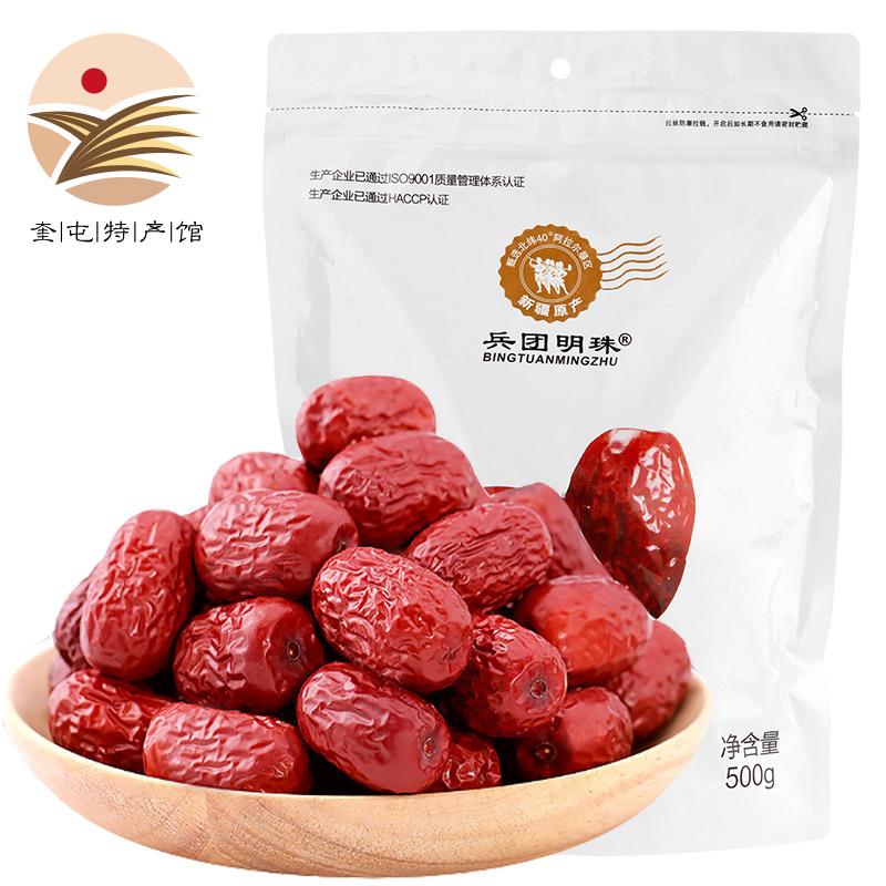 新疆特产一级兵团明珠若羌灰枣1斤装即食免洗红枣子干枣