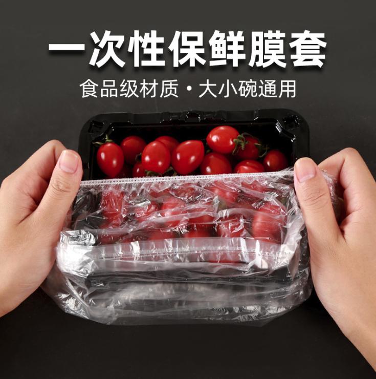 一次性保鲜膜套冰箱食品防串味保鲜膜套食物盖套防尘一次性饭菜罩