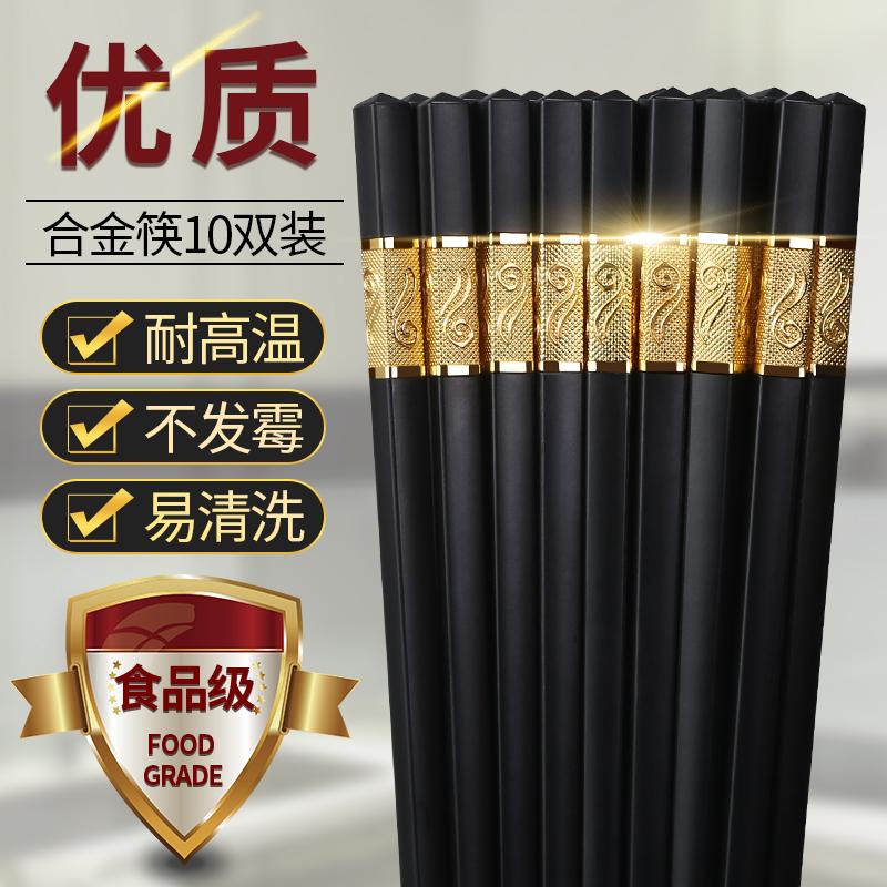 10双高档防霉合金筷子家用防滑无漆无蜡耐高温不变形酒店餐具套装