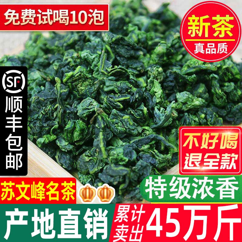 苏文峰2020新茶铁观音浓香型特级安溪铁观音春茶散装500g乌龙茶叶
