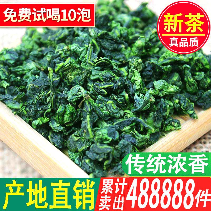 苏文峰新茶铁观音浓香型特级安溪铁观音秋茶散装500g乌龙茶叶