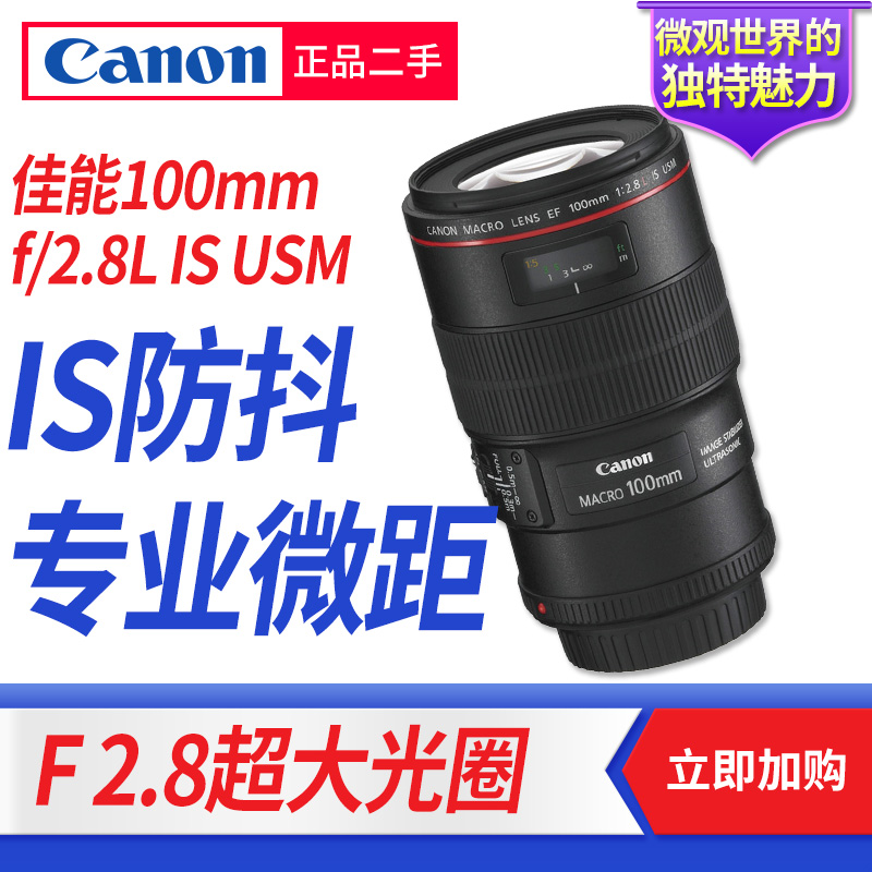 佳能100微距镜头EF 100mm f/2.8L IS USM 新百微二代二手红圈定焦