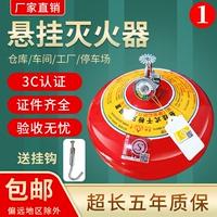 查看悬挂式干粉灭火器4公斤吊挂灭火装置蛋6 8kg超细自动温控消防球弹价格
