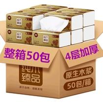 漫花抽纸50包纸巾整箱批面巾纸家用纸抽卫生纸漫花旗舰店同款500