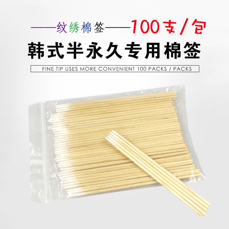 Korean new single head cotton swab Manicure Beauty tattoo embroidery special make-up cotton swab embroidery cotton swab 100 pack
