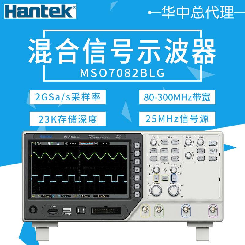 汉泰MSO7084BLG/7104四通道数字示波器 逻辑分析仪混合信号发生器