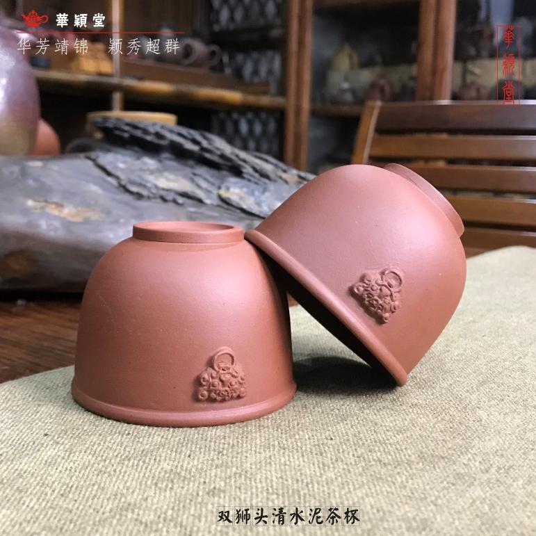 华颖堂=中国宜兴紫砂壶古董邮币字画收藏清水泥富贵堂 狮头主人杯