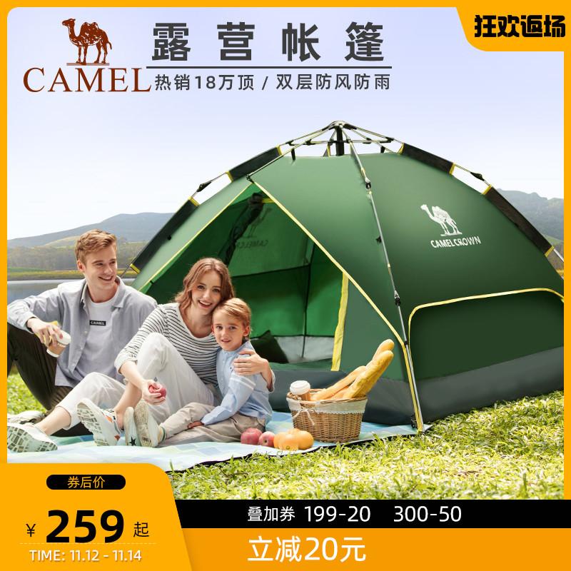 骆驼液压帐篷户外野营加厚2人3-4双人全自动野外全套防雨露营装备