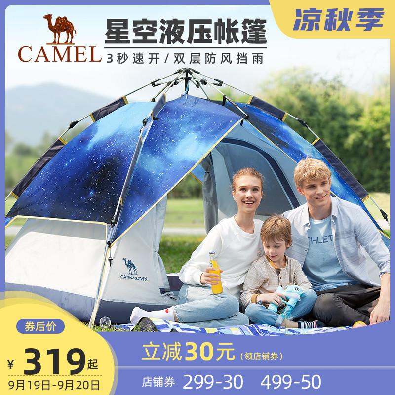 骆驼星空液压帐篷野外户外3-4人全自动加厚防雨2人野营露营帐蓬