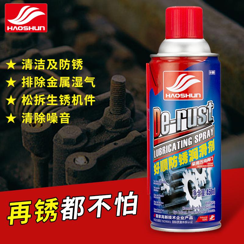 好顺 多功能除锈润滑剂去锈灵水金属钢铁除锈剂 汽车自行车防锈剂