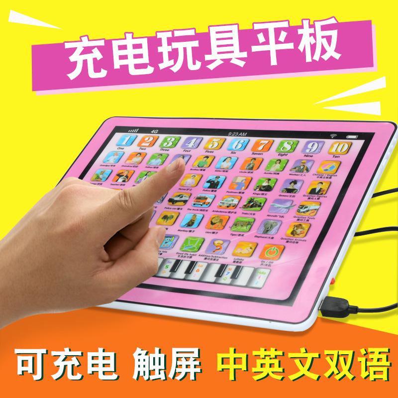 【天天特价】儿童平板电脑玩具中英文智能学习机宝宝早教益智幼儿