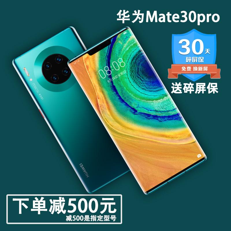 华为mate30新款现货 HUAWEI HUAWEI Mate 30 Pro新手机X保时捷5G