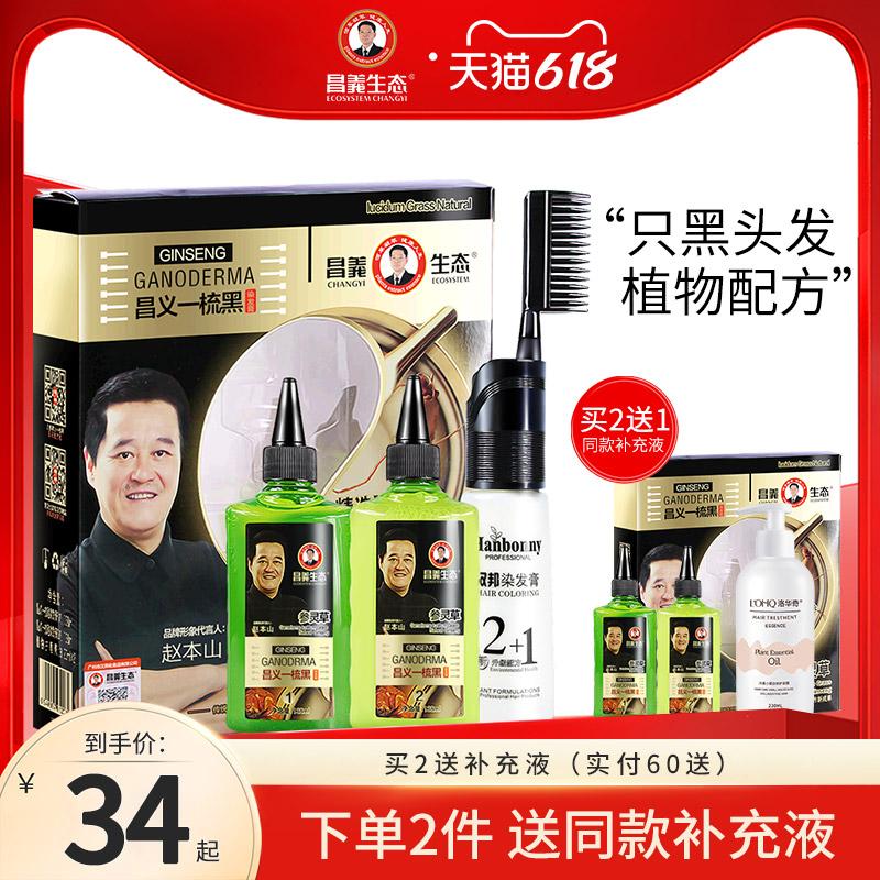 昌义生态人参一梳黑染发剂植物自己在家染发膏纯自然色正品一洗黑