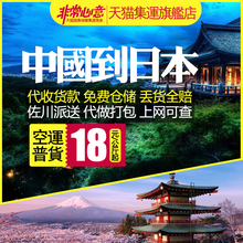 上海 日本专线国际快递EMS香港转运英韩国新加坡集运公主平安全通
