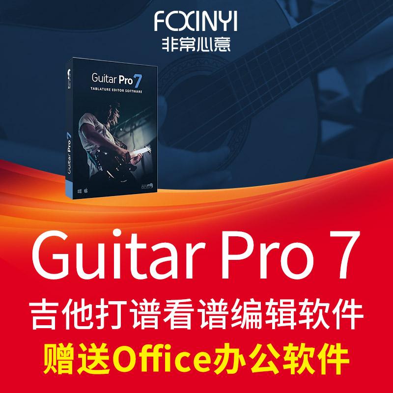 中文Guitar Pro 7 Win/Mac 注册激活码吉他 贝斯打谱识谱软件序列