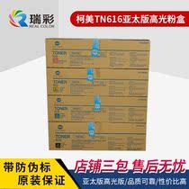 柯尼卡美能达TN616C6000C7000亚太版带标高光原装粉盒