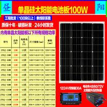 全新單晶硅太陽能光伏板100w電池板12v充電板家用太陽發電板系統
