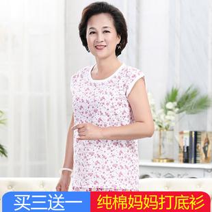 女士中老年纯棉短袖打底汗衫 宽松全棉加肥加大无袖居家背心内衣