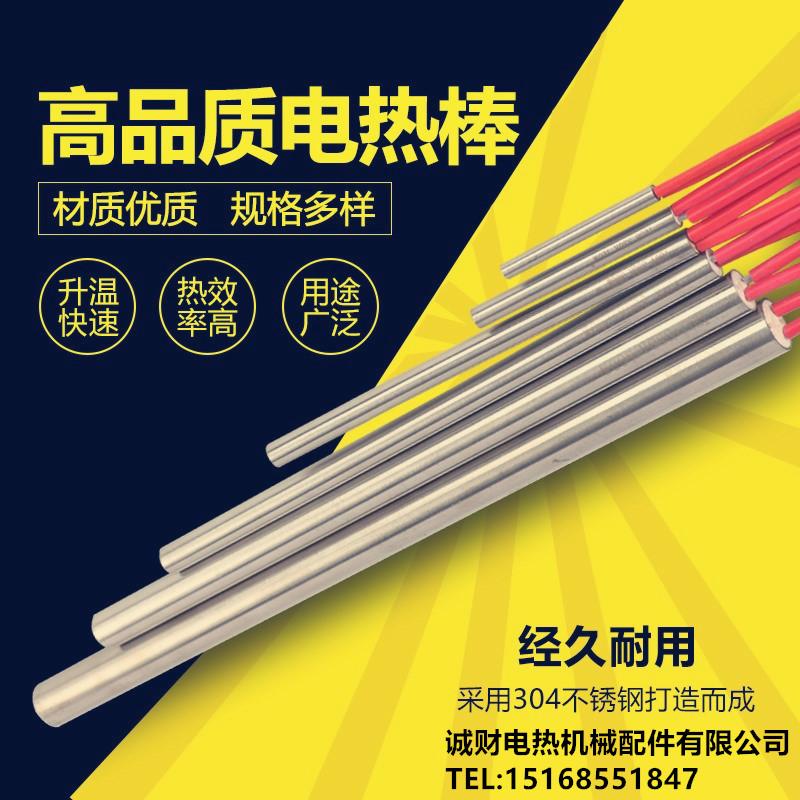 包装机横封纵封电热管8*140封口机发热管110V250W模具加热管加热