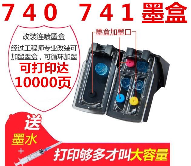 适用佳能PG740 CL741墨盒连喷MX377 397MG2170 2270 3170墨盒