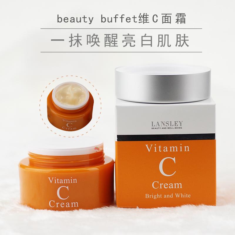包邮泰国beauty buffet维C面霜保湿补水嫩肤提亮肤色VC抗皱抗氧化