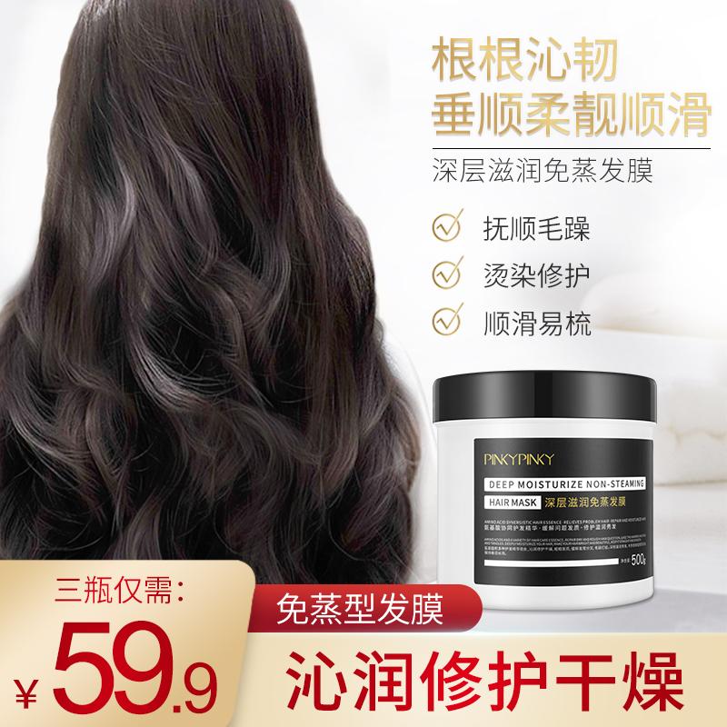 缤肌发膜免蒸正品修复干枯毛躁柔顺头发护理水疗护发素女柔顺 - 封面