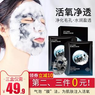 控油深层清洁去黑头收缩毛孔正品 女男 活氧呼吸泡泡面膜贴补水保湿