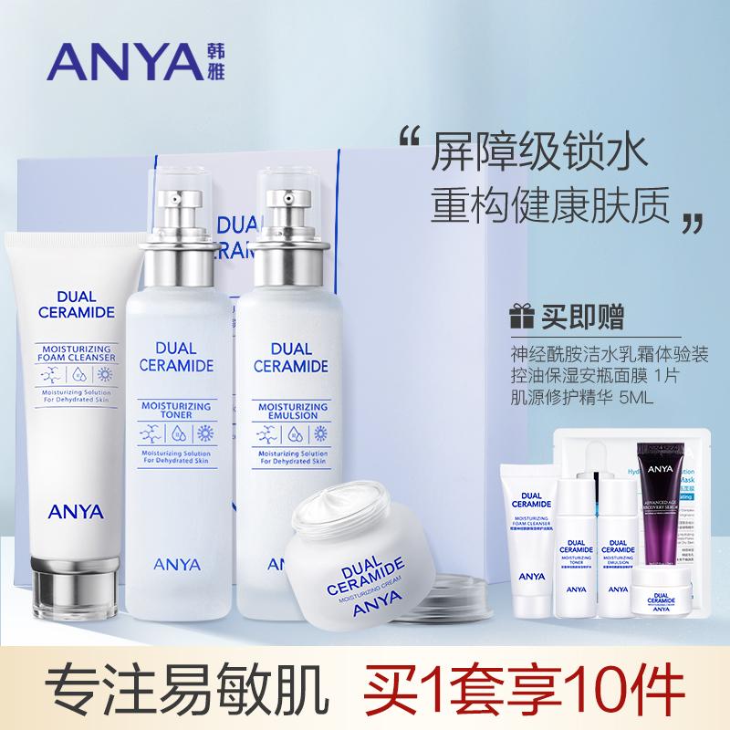 韩雅神经酰胺护肤品套装女补水保湿水乳敏感肌化妆品护肤品正品