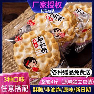 山西特產海玉石頭餅乾 原味獨立小包4斤 酥脆餅乾 傳統糕點