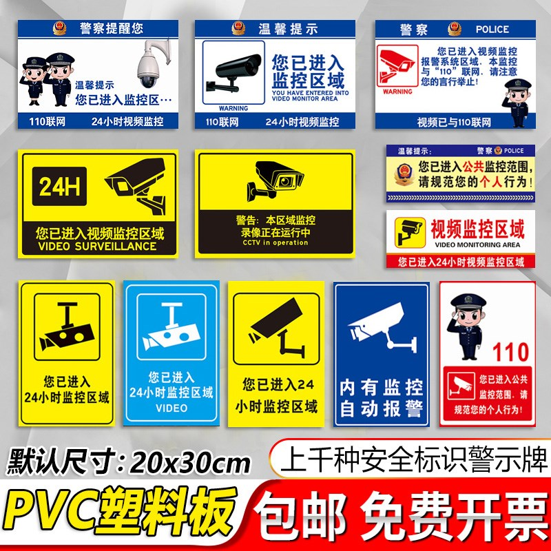 The police remind you that you have entered the 24-hour monitoring area, the luminous sign prompts you to stick the warm sign 110
