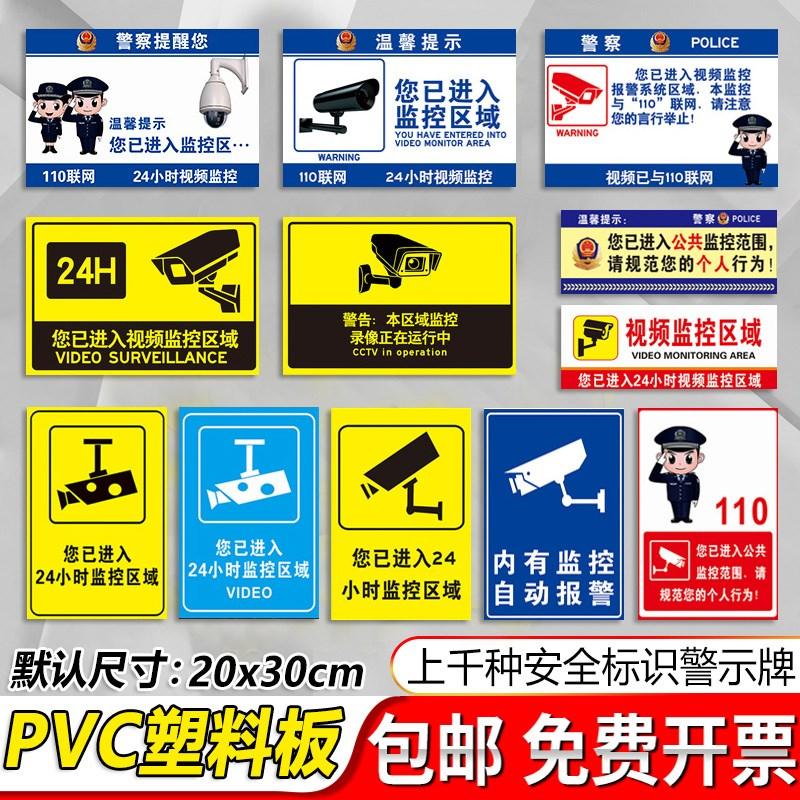 警方提醒您已进入24小时监控区域夜光标识牌提示贴温馨提示牌110