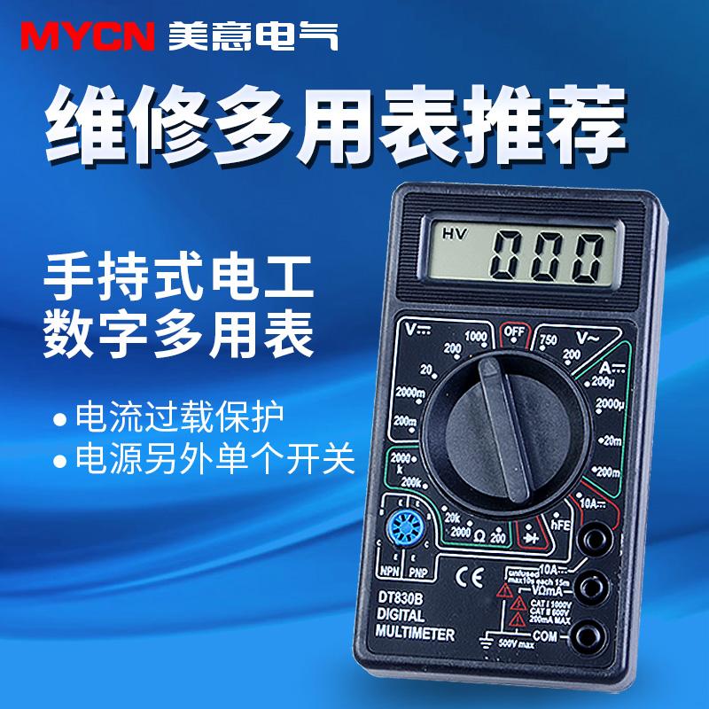 送测量表笔 DT830B 手持式电工表 数字 万用电表 数字万用表
