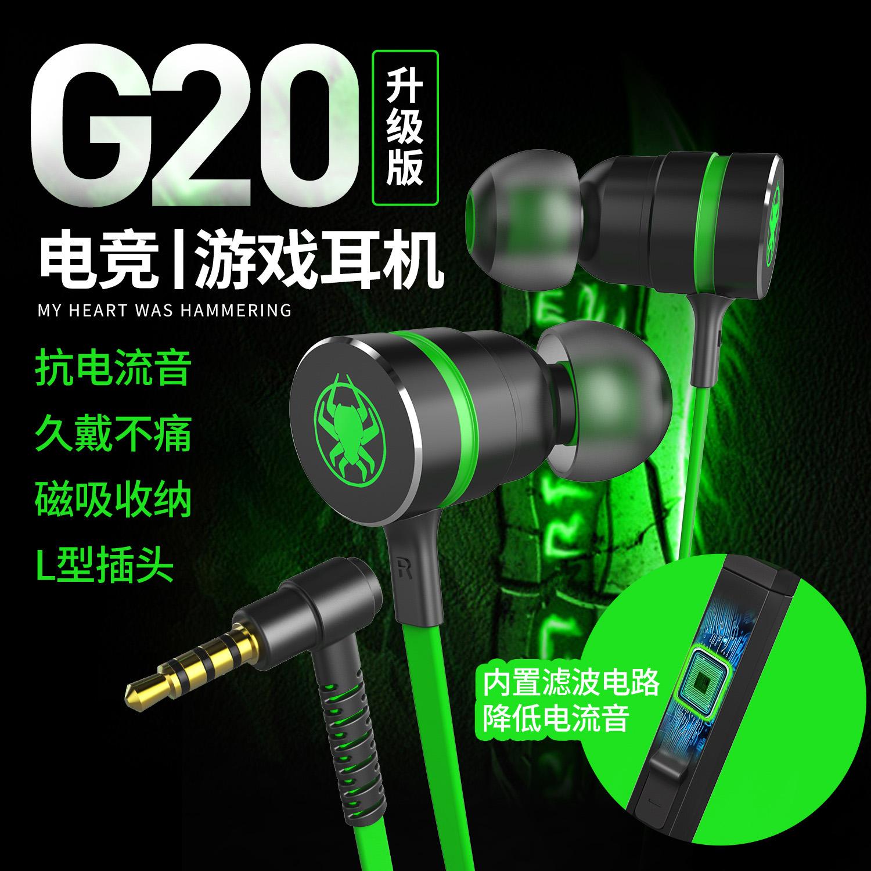 PLEXTONE/浦记 G20 电竞游戏耳麦台式电脑吃鸡耳机入耳式带麦通话