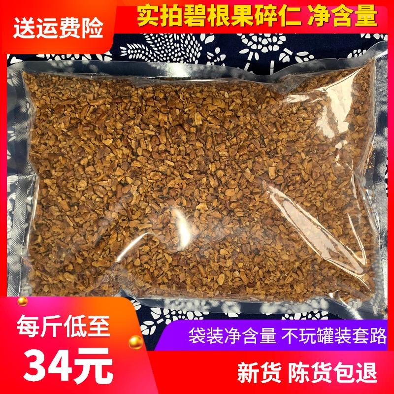 New American pecan nuts, extra value, broken Bigen nuts, 500g in bulk, broken longevous nuts, 5kg in bags