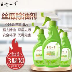 巨型一号丝瓜除油剂厨房重油污清洁抽油烟机强力清洗剂清洁三瓶装