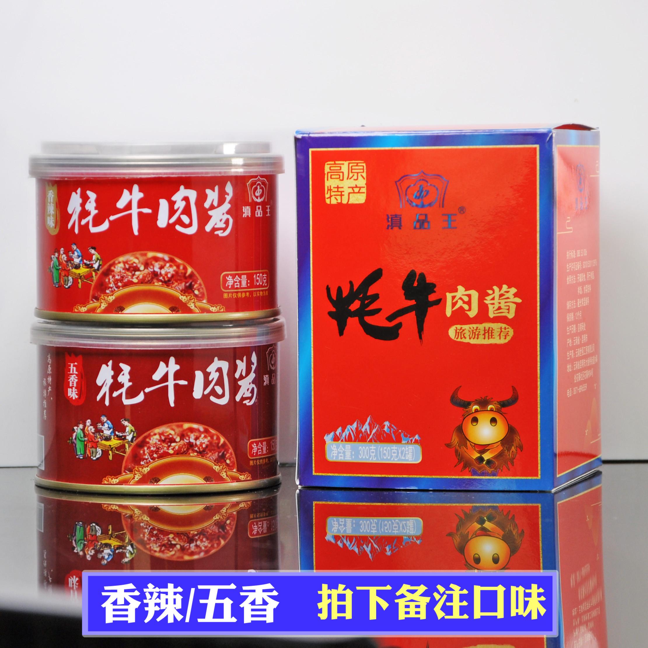 2罐*滇品王云南特产拌饭牦牛肉酱