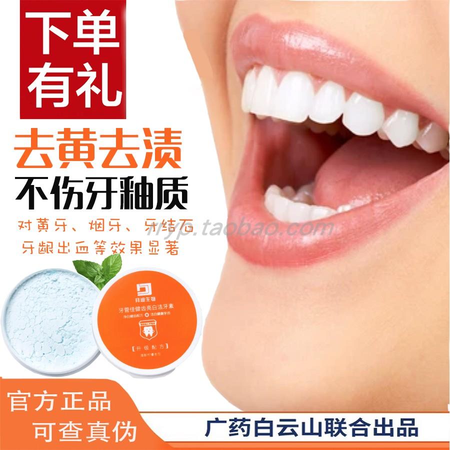 広薬白雲山歯管佳歯粉クリーナーの歯磨き粉のホワイトニングは、黄煙歯の歯に行って歯の匂いを消します。