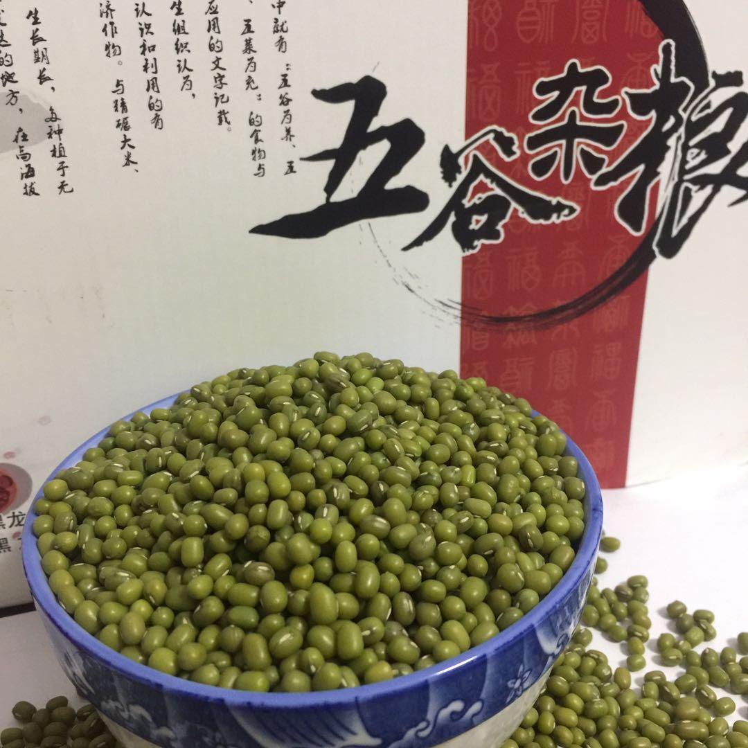 150.00元包邮东北特产农家五谷杂粮干货粮油新鲜小绿豆5KG包邮可拼单