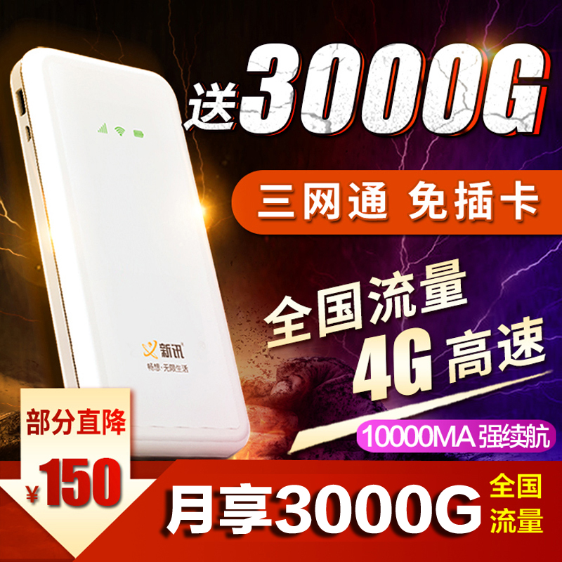 Xinxun portable WiFi device unlimited flow mobile 4G wireless router universal network card Shenqi Telecom mobile mobile phone network notebook